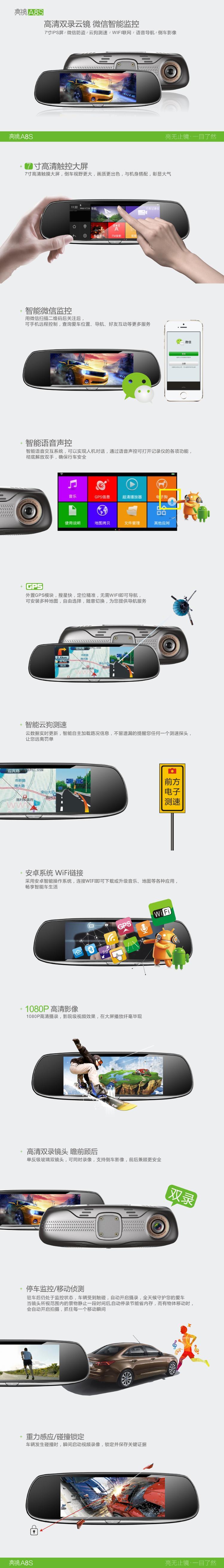 官网行车记录仪-A8S-920.jpg