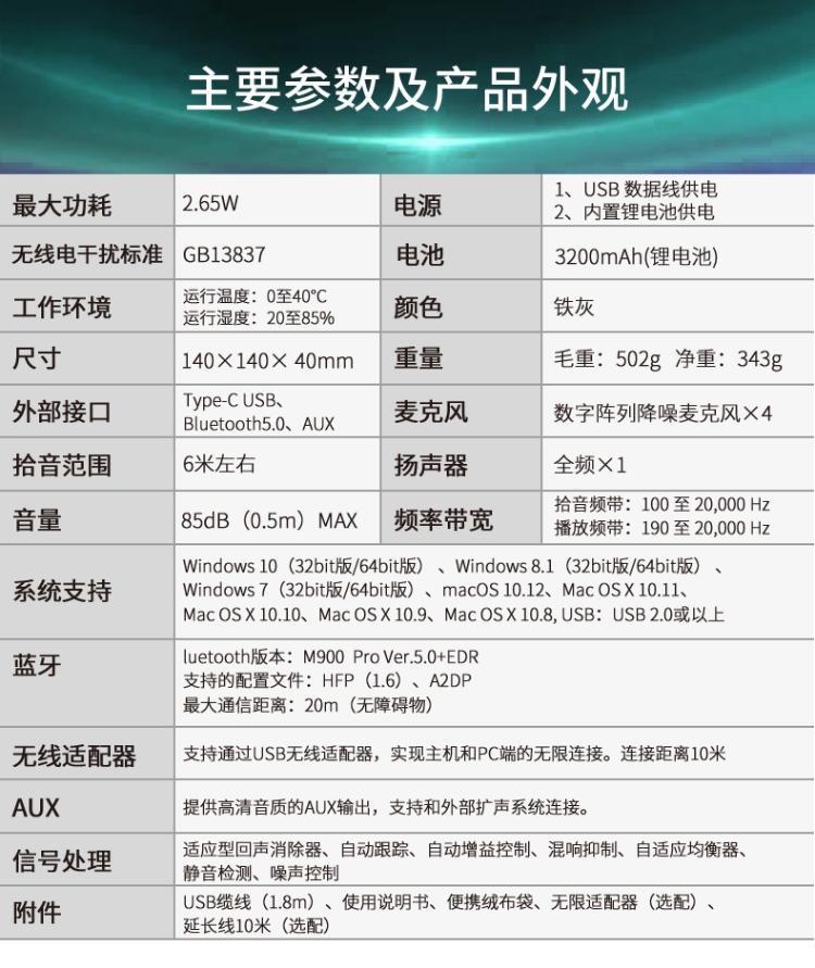M900-Pro-官网-790_20.jpg