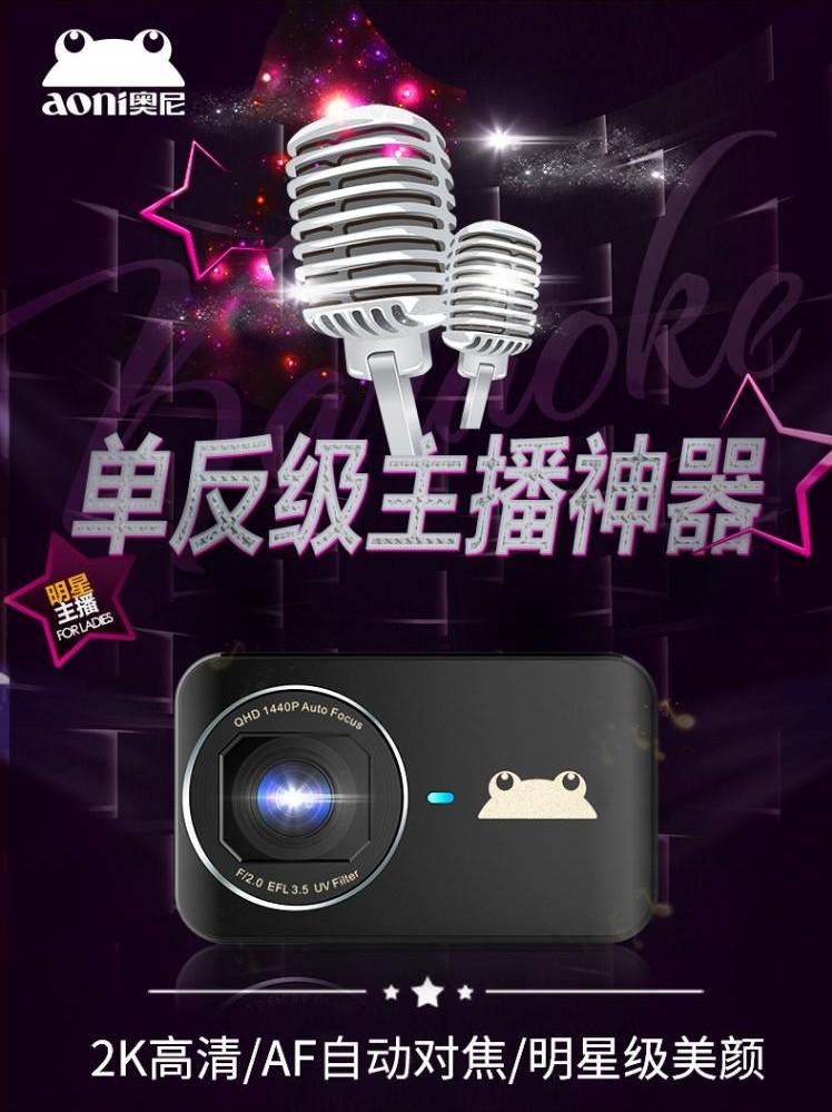 2奥尼DVpro-400W主播摄像头.jpg