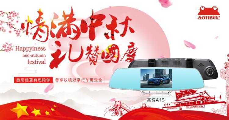中秋国庆-1.4.jpg