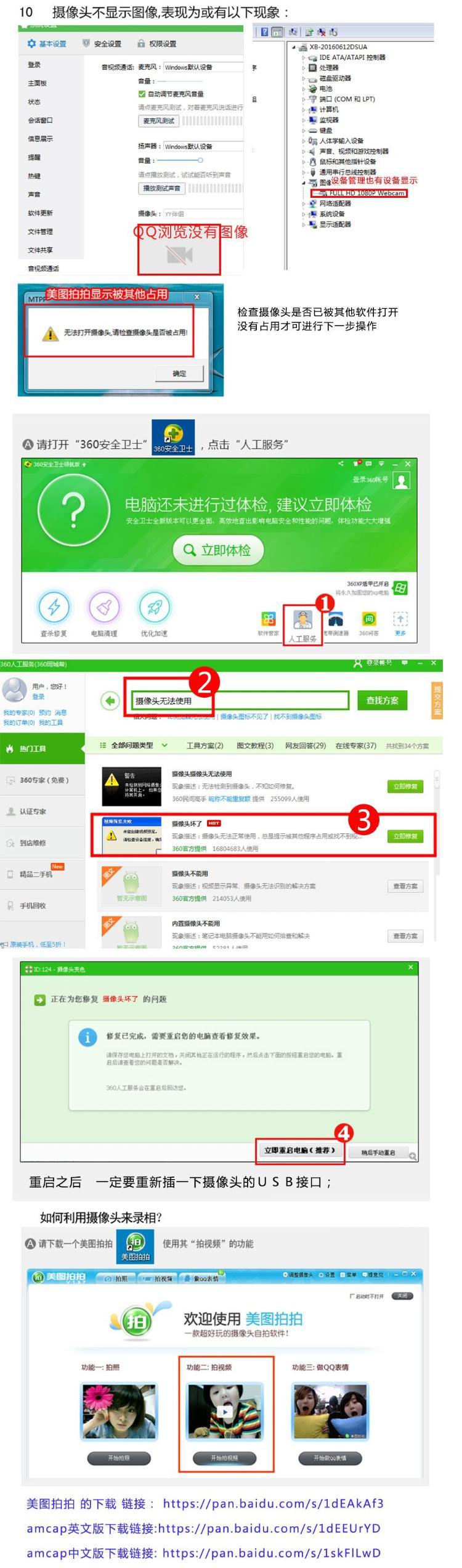 售后服务-汇博数码专营店-天猫Tmall.com2.JPG