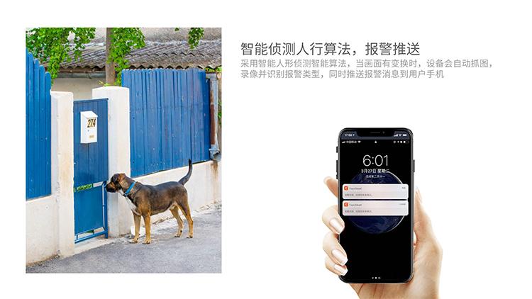 智能无线摄像机套装E97VH25+E981H产品详情介绍-20200415(1)-8.jpg