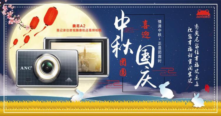 中秋国庆-1.31.JPG