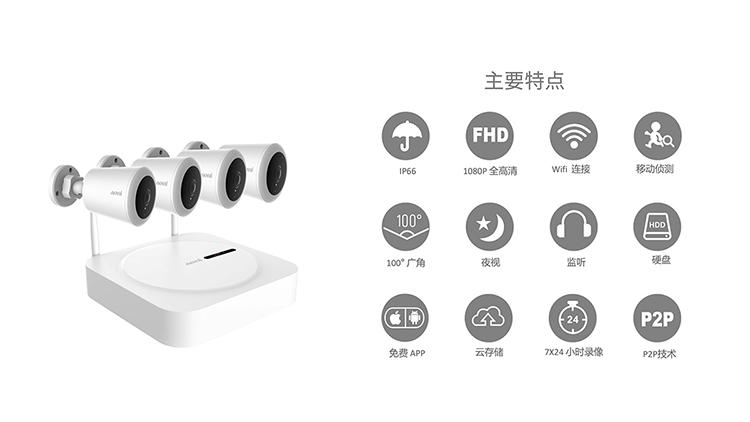 智能无线摄像机套装E97VH25+E981H产品详情介绍-20200415(1)-2.jpg