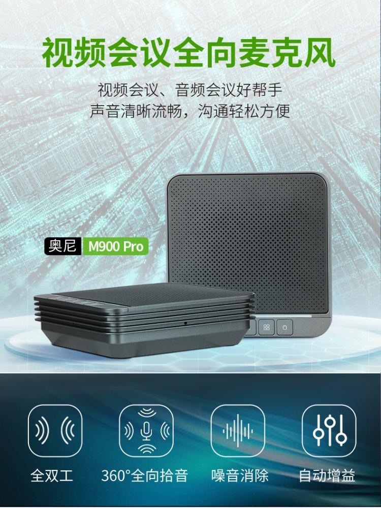 M900-Pro-官网-790_02.jpg