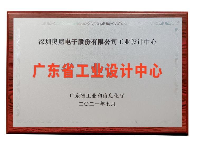 广东省工业设计中心 - 副本.jpg