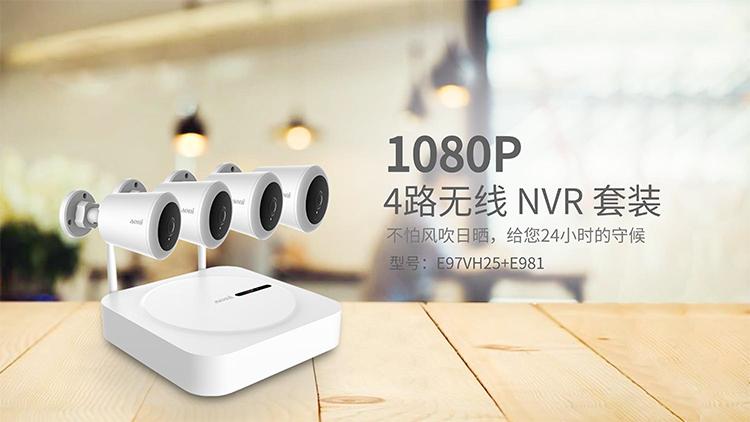 智能无线摄像机套装E97VH25+E981H产品详情介绍-20200415(1)-1.jpg