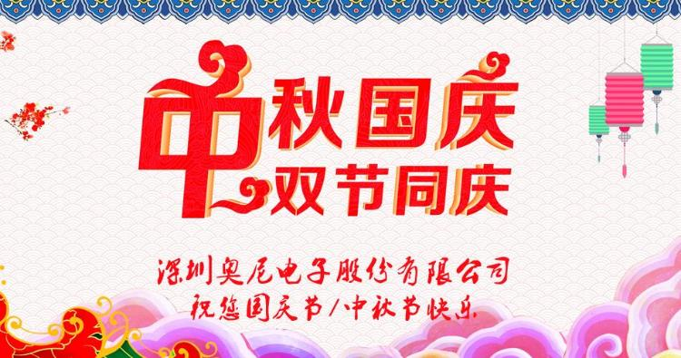 中秋国庆-2。1.JPG