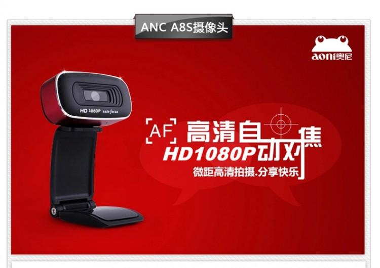 奥尼A8S高清摄像头.jpg