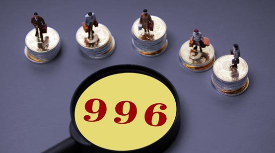 996工作模式