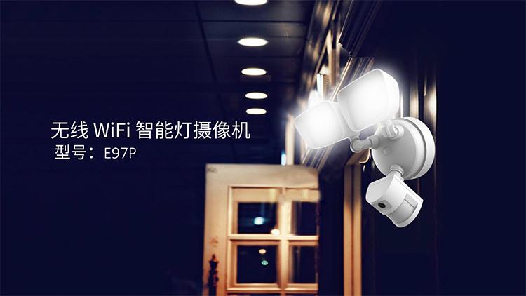 奥尼智能无线WiFi智能灯摄像机型号E97P 产品介绍-20200411-1.jpg